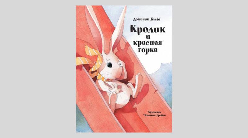 Доминик Блезо. Кролик и красная горка