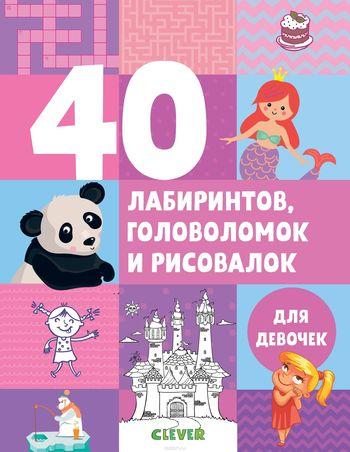 40 лабиринтов, головоломок и рисовалок для девочек