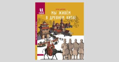 Сергей Дмитриев. Мы живём в Древнем Китае. Энциклопедия для детей