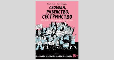 Марта Бреен, Йенни Юрдал. Свобода, равенство, сестринство. 150 лет борьбы женщин за свои права