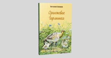 Виталий Бианки. Оранжевое горлышко