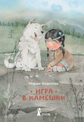 Мария Федотова. Игра в камешки