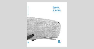 Андреа Антинори. Книга о китах