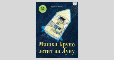 Гунилла Ингвес Мишка Бруно летит на Луну