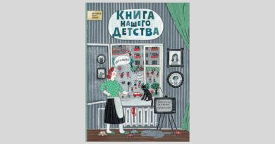 Ирина Лукьянова. Книга нашего детства