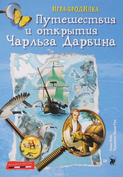 """Плакат-игра """"Путешествия и открытия Чарльза Дарвина"""""""