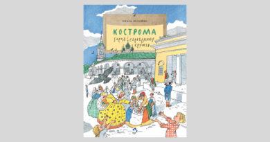Ольга Велейко: Кострома. Город серебряных кружев
