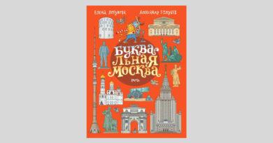 Елена Логунова, Александр Голубев: БУКВАльная Москва