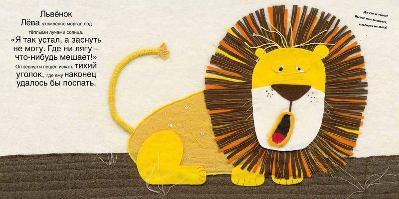 Маница Музиль: Слонёнок Савва и львёнок Лёва