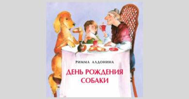 Римма Алдонина: День рождения собаки
