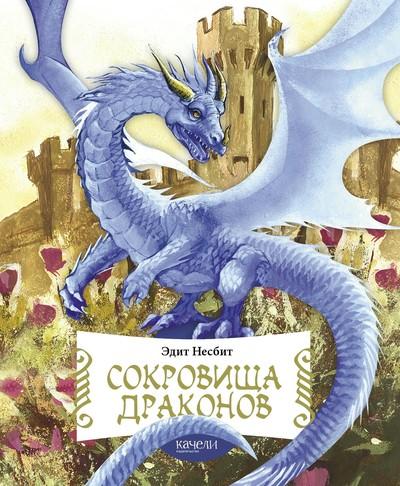Сокровища драконов