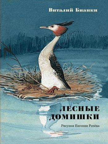 Виталий Бианки. Лесные домишки. Сказки и рассказы
