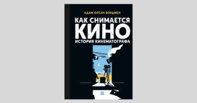 Адам Олсач Бордмен: Как снимается кино. История кинематографа
