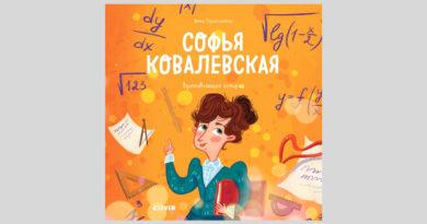 Анна Герасименко. Софья Ковалевская. Вдохновляющие истории