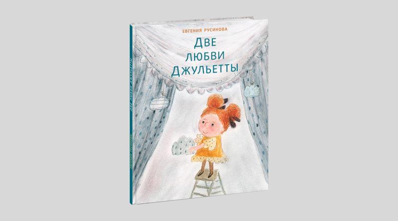 Евгения Русинова. Две любви Джульетты