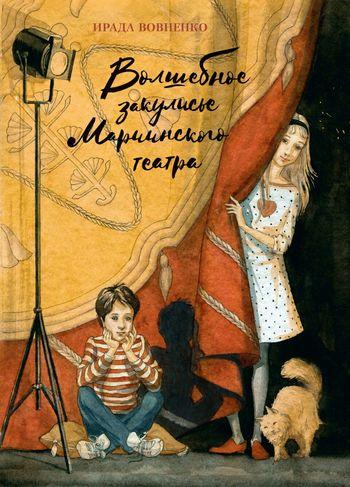 Ирада Вовненко. Волшебное закулисье Мариинского театра