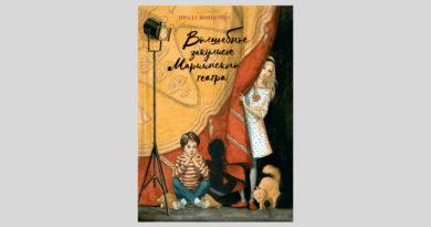 Ирада Вовненко: Волшебное закулисье Мариинского театра