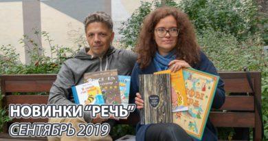 Новые книги издательства «Речь» (сентябрь 2019)