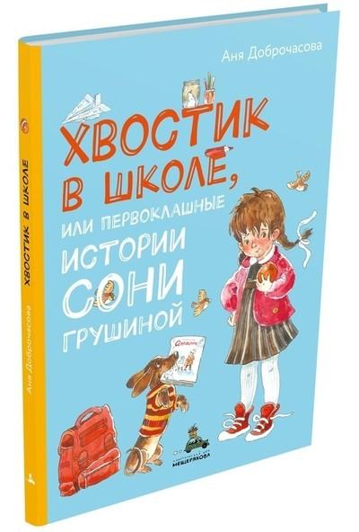 Хвостик в школе или первоклашные истории Сони Грушиной