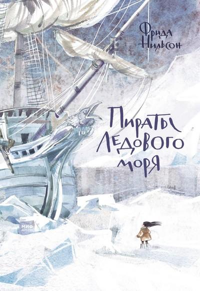 Пираты ледового моря