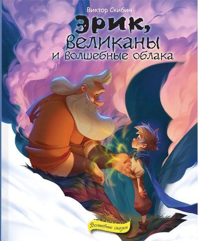Виктор Скибин. Эрик, великаны и волшебные облака