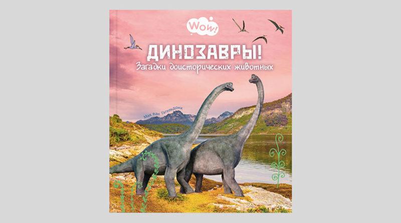 Мак ван Гагельдонк. Динозавры! Загадки доисторических животных
