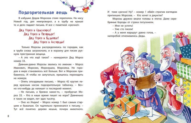 Наталья Песочинская. Дед Жара и Новый год в джунглях