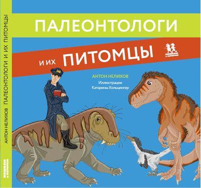 Антон Нелихов. Палеонтологи и их питомцы