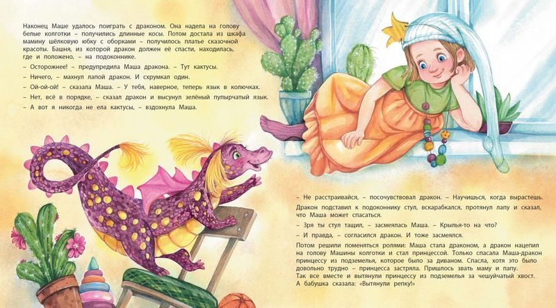 Юлия Симбирская. А у нас живёт дракон!