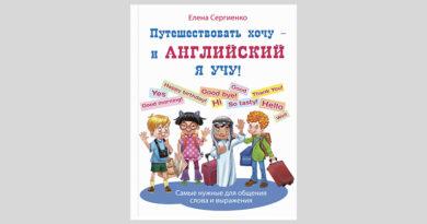 Елена Сергиенко. Путешествовать хочу – и английский я учу!