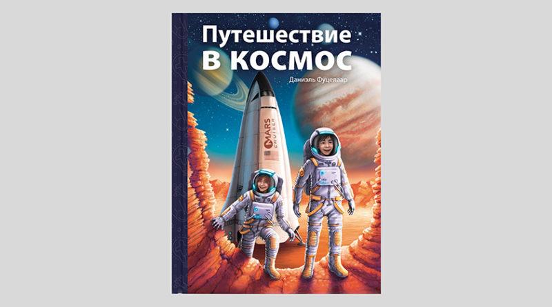 Даниэль Фуцелаар. Путешествие в космос