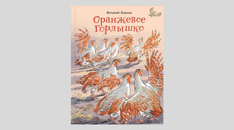 Виталий Бианки. Оранжевое Горлышко: сказки