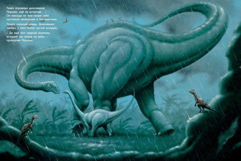 Дитер Висмюллер. История маленького динозавра