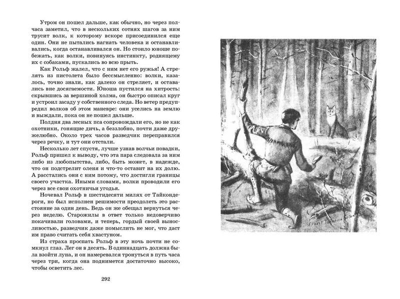 Эрнест Cетон-Томпсон. Рольф в лесах