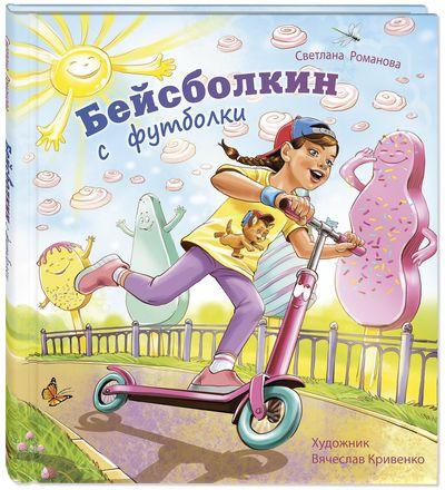 Светлана Романова. Бейсболкин с футболки