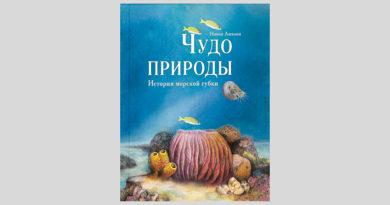 Нинон Амманн. Чудо природы. История морской губки