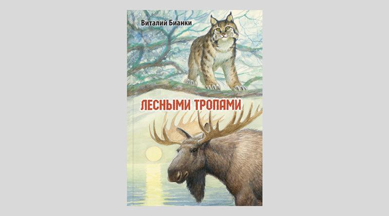 Виталий Бианки. Лесными тропами: повести