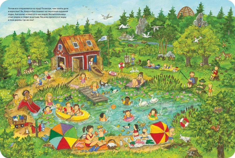Кристина Куглер. День на природе