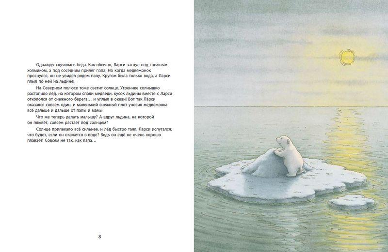 Ханс де Беер. Ларси и его друзья. Большая книга про маленького медвежонка