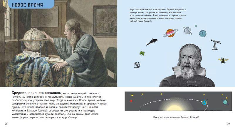 Мак ван Гагельдонк. От динозавра до компьютера. История нашего мира