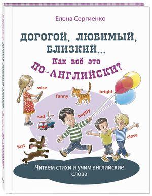 Елена Сергиенко. Дорогой, любимый, близкий... Как всё это по-английски?
