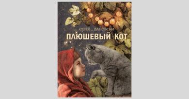 Соня Дановски. Плюшевый кот