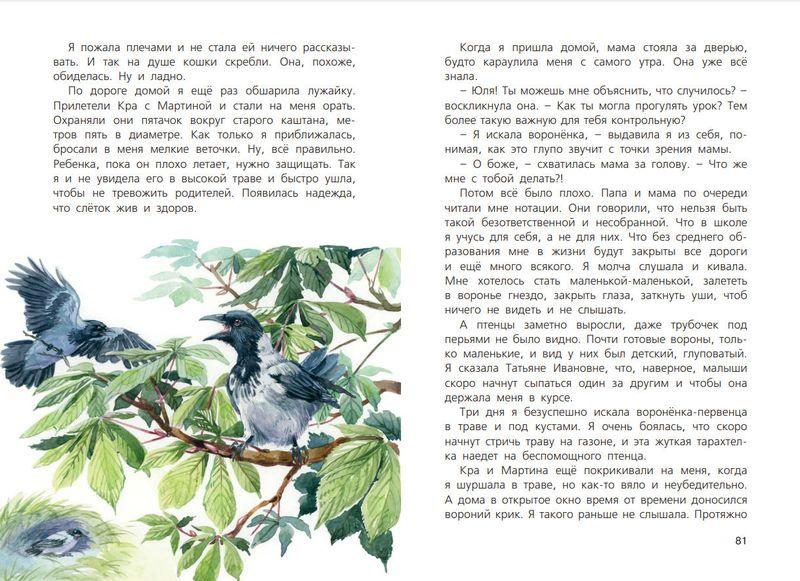 Людмила Одинцова. Я считаю ворон. Две истории из жизни птиц и людей