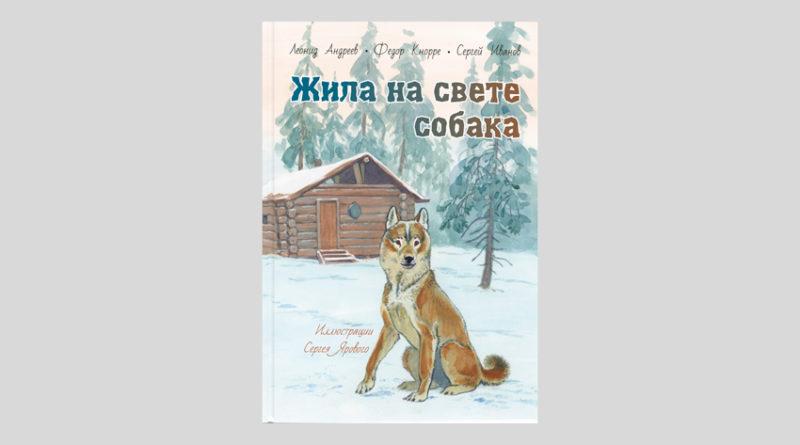 Леонид Андреев, Федор Кнорре, Сергей Иванов. Жила на свете собака