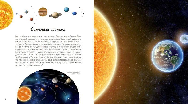 Мак ван Гагельдонк. Тайны космоса. Звёзды и планеты бескрайней Вселенной