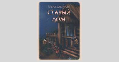 Ирина Каспарова. Старый дом