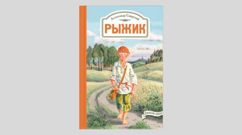 Алексей Свирский. Рыжик